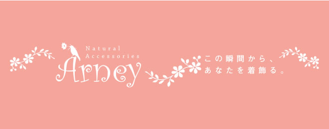 Arney